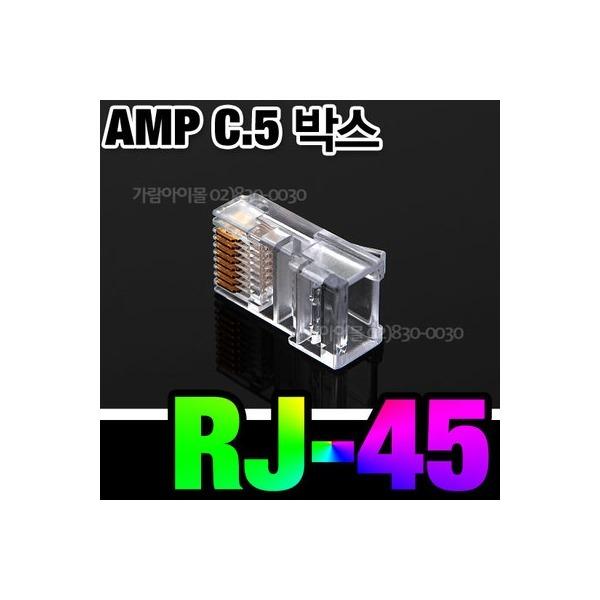 TICO AMP C.5E RJ45 박스타입/모듈러플러그 랜잭 상품이미지