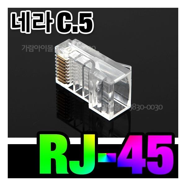 RJ-45 C.5E 모듈러플러그100EA/RJ45 컨넥터 랜잭 랜툴 상품이미지