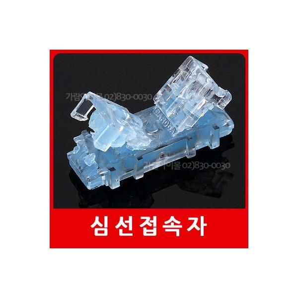 심선접속자/국내생산 2C 콘넥터/퀵스냅 커넥터 메뚜기 상품이미지