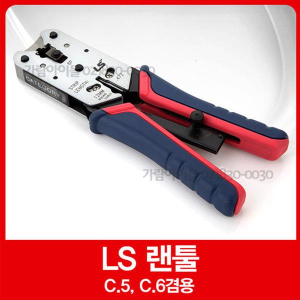 LS 랜툴/RJ45랜선 케이블 컨넥터 모듈러플러그 압착툴 상품이미지