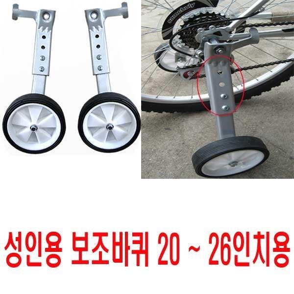 성인용자전거보조바퀴/26인치보조바퀴/24인치보조바퀴 상품이미지