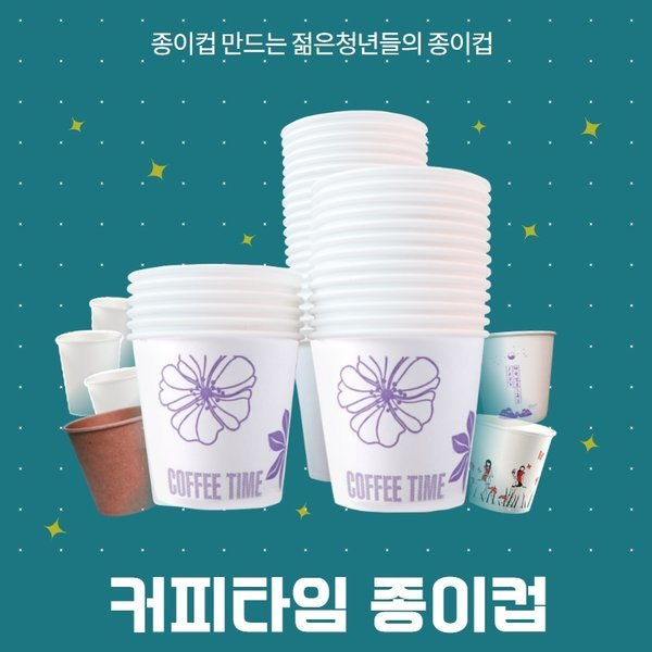 종이컵 2000개 6.5oz 국내산원지 커피타임 종이컵 상품이미지