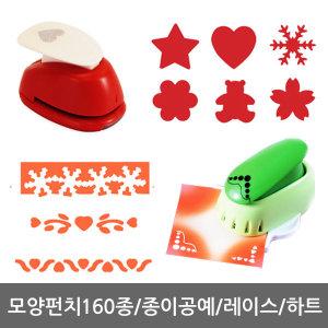 모양펀치/대형/원형/별/하트/나비/꽃잎/데코/종이공예