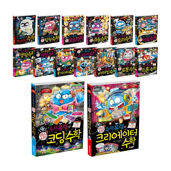 (특가) 수학유령의 미스터리 13권 세트 (아동도서2권포함) : 신간 드론 출시 상품이미지