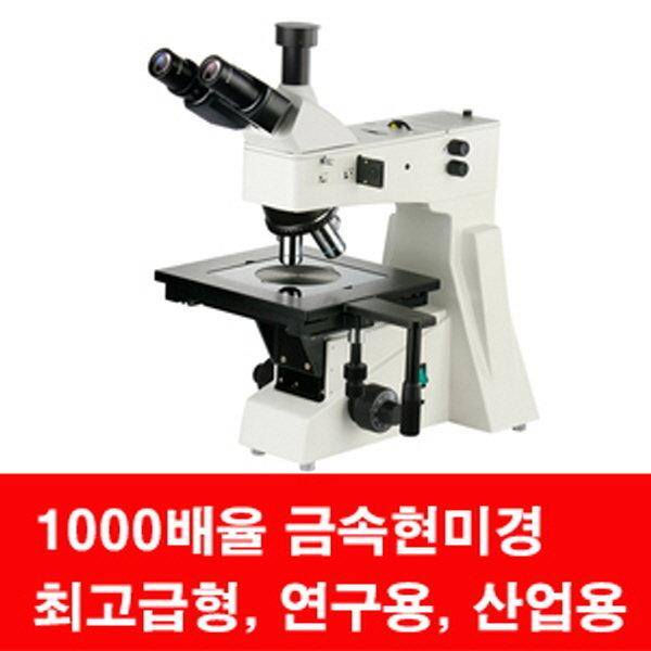 금속현미경/HNM001/800배/광학현미경/실체현미경 상품이미지