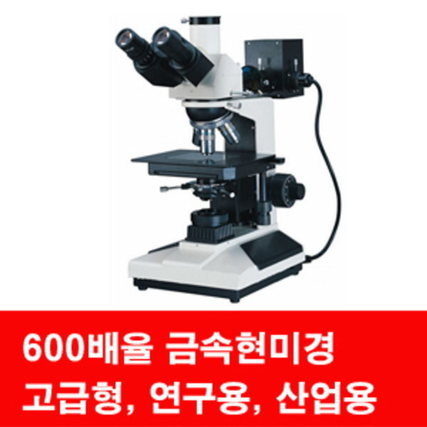 금속현미경/HNM003/600배/최고급형/광학현미경 상품이미지