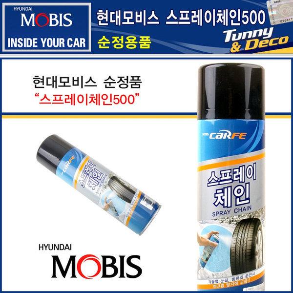 현대모비스 스프레이체인 /순정품/현진포커스 상품이미지