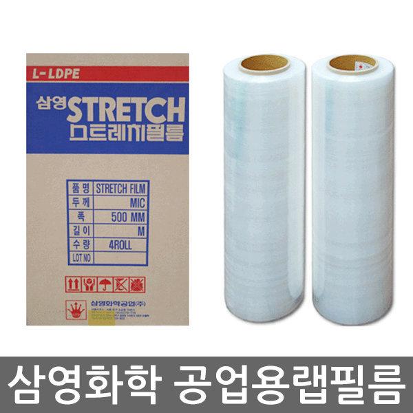 공업용랩/삼영화학/스트레치필름/파렛트랩/500x400M 상품이미지