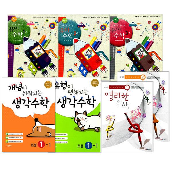 시매쓰 유아수학/ 생각수학 학기별 세트/ 영리한 수학 선택구매(전2권) 상품이미지