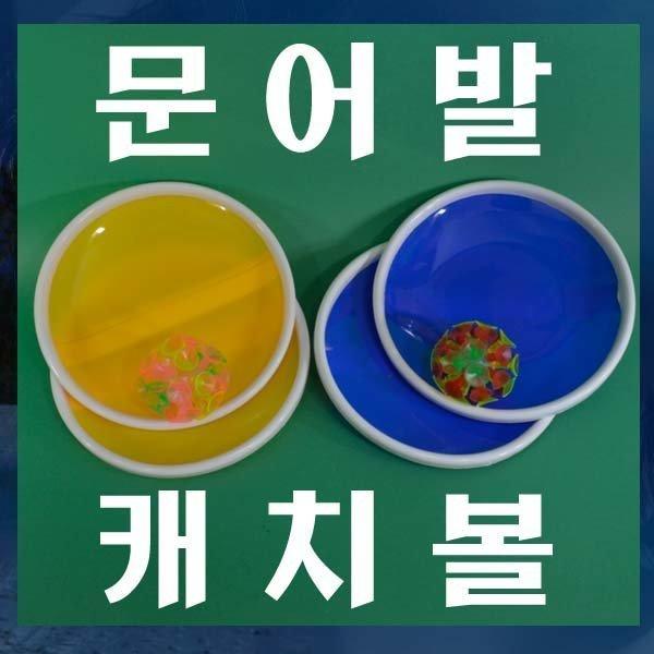 B309/캐치볼/캐치볼세트/캐치볼공/켓치볼/공던지기 상품이미지
