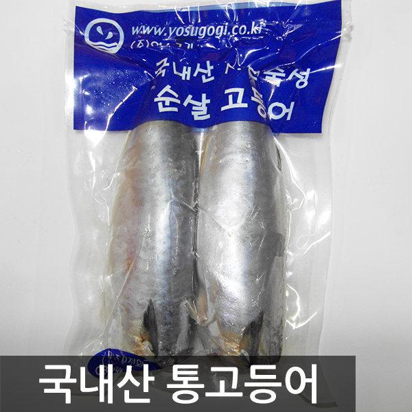 여수고기)국내산 고등어/순살/한마리/반마리/3kg 상품이미지