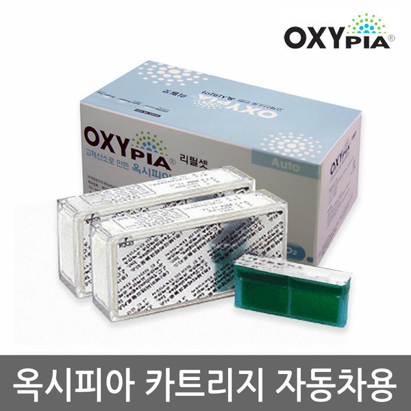 산소나무 고체산소 옥시피아 카트리지 L2 자동차용 상품이미지