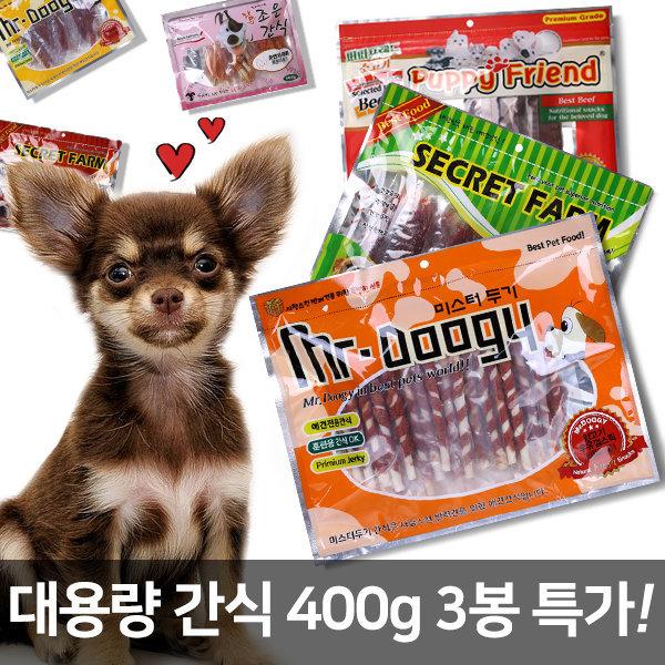 히트 애견간식400gx3봉 강아지간식 하림 시저 개껌 상품이미지