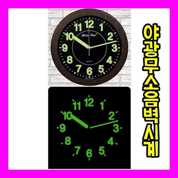 무소음벽시계/야광벽시계/인테리어벽시계/벽걸이시계 상품이미지