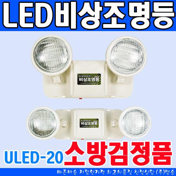 LED비상조명등 ULED-20 4W (120분) 군부대 학교 일반건축물내부 복도 지하주차장 정전시 비상시등 LED 부착 상품이미지