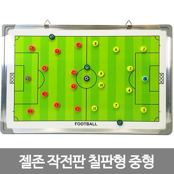 젤존 축구작전판 칠판형 중형/자석 코칭보드 휴대용 상품이미지