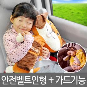어린이 안전벨트 인형+가드/유아/쿠션/커버/토이/애니