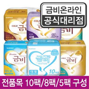 금비10팩/8팩 성인용기저귀 팬티기저귀 속기저귀 매트