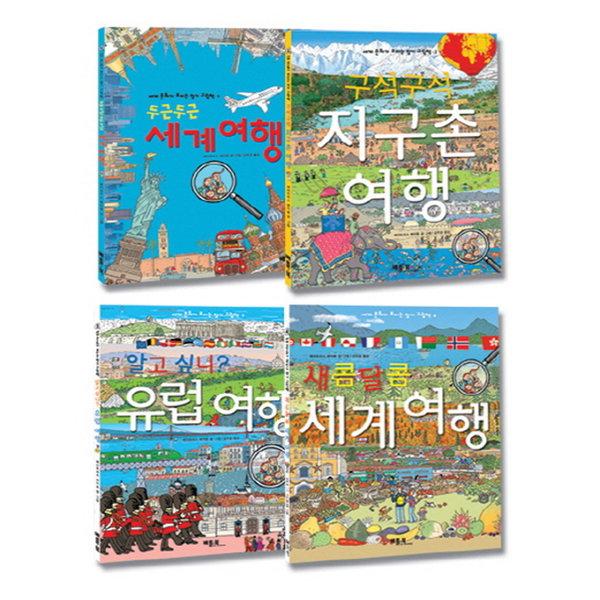 세계 문화가 보이는 찾기그림책 4권세트 - 두근두근세계여행/새콤달콤세계여행/지구촌여행/유럽여행 상품이미지