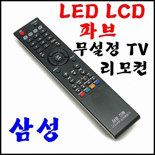 삼성전자 전용 무설정 리모컨 TV LCD PDP 파브 LED 상품이미지