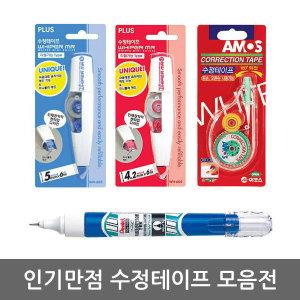 인기만점수정테이프/수정액모음전/PLUS/아모스/바르네