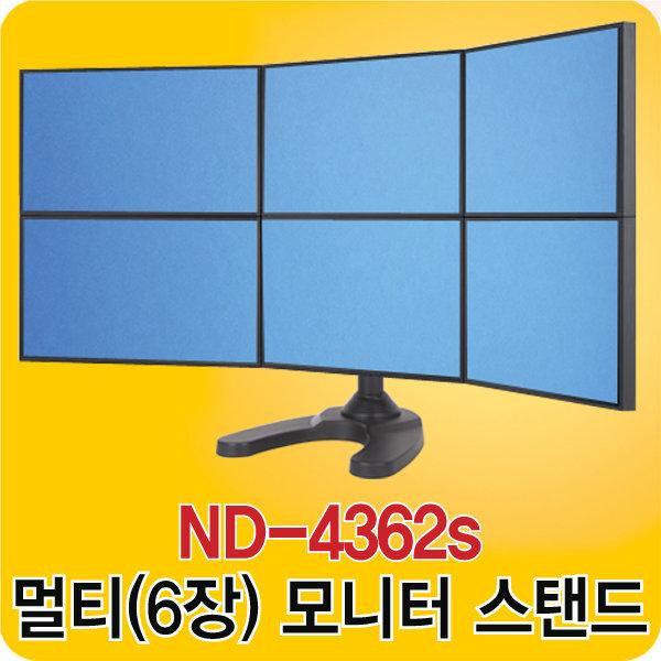 ND-4362S LED 모니터 6대 스탠드/VESA(베사) 표준규격 상품이미지