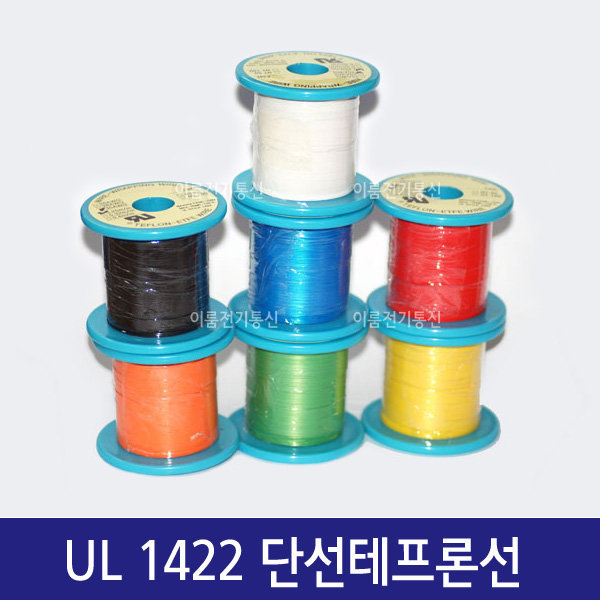 G마켓 - UL1422 단선테프론 전선 / TEFLON-ETFE WIRE / 100M