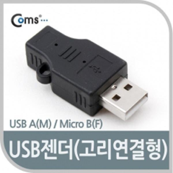 COMS USB젠더 Micro B(F)/USB A(M)/고리연결형/NA083 상품이미지