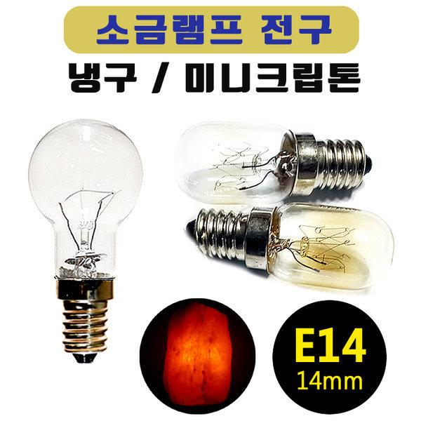 미니크립톤 전구/ 냉구 소금램프 소금등 냉장고 전등 상품이미지