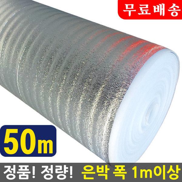국산 다용도 은박매트 50m/정품 은박시트 보온 단열재 상품이미지