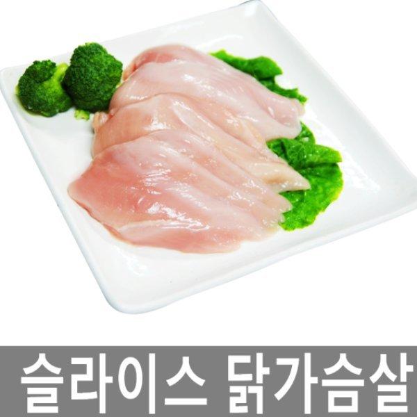 닭가슴살 슬라이스 1KG X 10개 (국내산100% )10kg 상품이미지