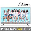 49인치 대기업패널 FHD LEDTV (TS-490) HDMI_1.4 증정