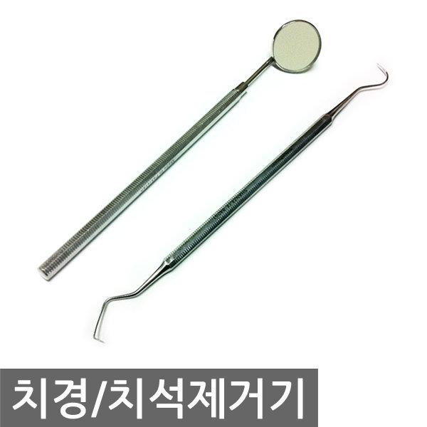 치경(거울)/치석제거기-일반형/파키스탄제조 상품이미지