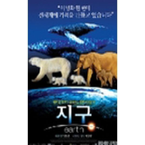 지구(다큐멘터리) (1DISC) - DVD 상품이미지