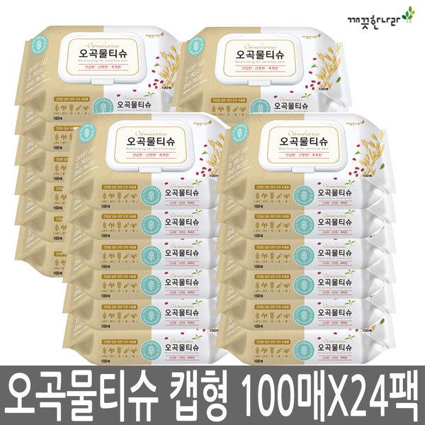 깨끗한나라 오곡물티슈 캡형 100매 x 24팩 한박스 상품이미지