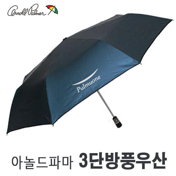 아놀드파마3단전자동우산/3단대사이즈/방풍기능/3단 상품이미지