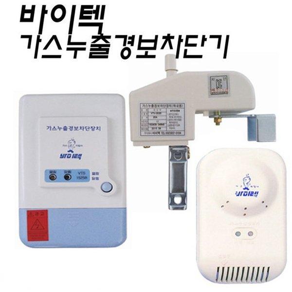 가스차단기/ 가스누출차단기/ 가스누설경보차단장치/ 상품이미지