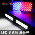 LED 경광등 모음전/싸이키/DRL 스트로브/12~24v