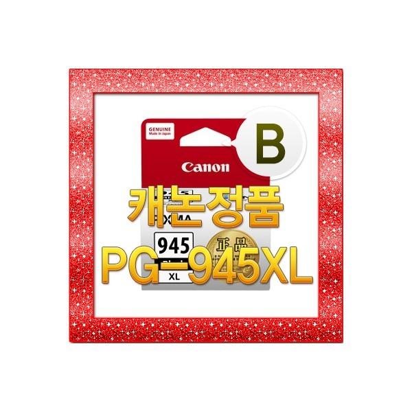 캐논 PG-945XL 정품잉크 (검정 대용량) 상품이미지
