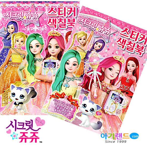 신세계 시크릿쥬쥬 스티커 색칠북/캐릭터 색칠공부 상품이미지