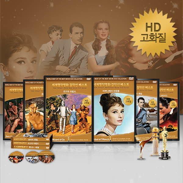 HD고화질  세계명작영화걸작선  베스트 DVD 5종 박스세트 / 아카데미  골든글로브 등 다수수상 상품이미지