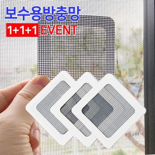 방충망 보수 테이프 교체/창문 물구멍 방충망 풍지판 상품이미지