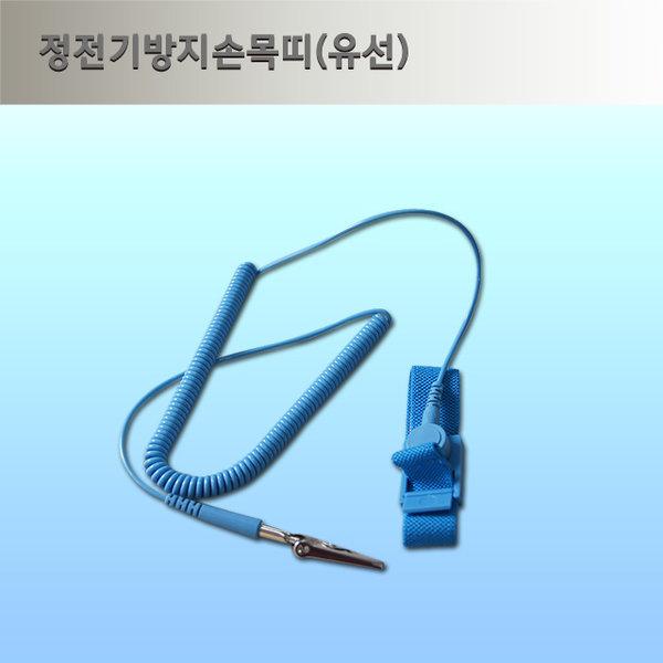uii 정전기 방지 유선 손목띠-팔찌/어스링/밴드 상품이미지