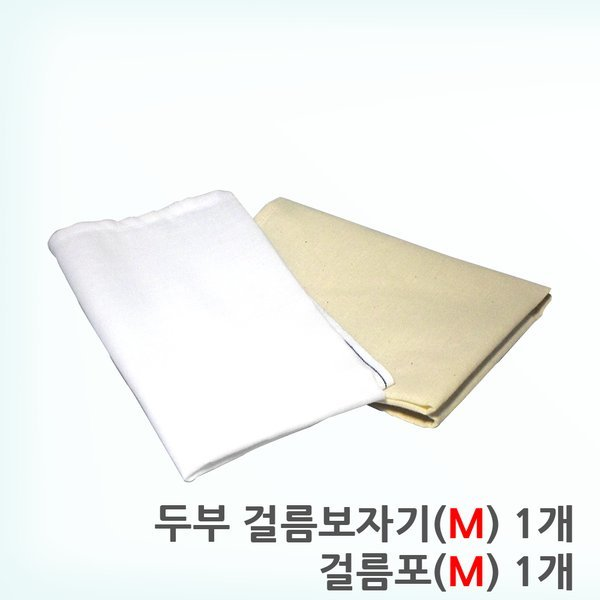 두부 걸름보자기(M)1개/걸름포(M)1개 상품이미지