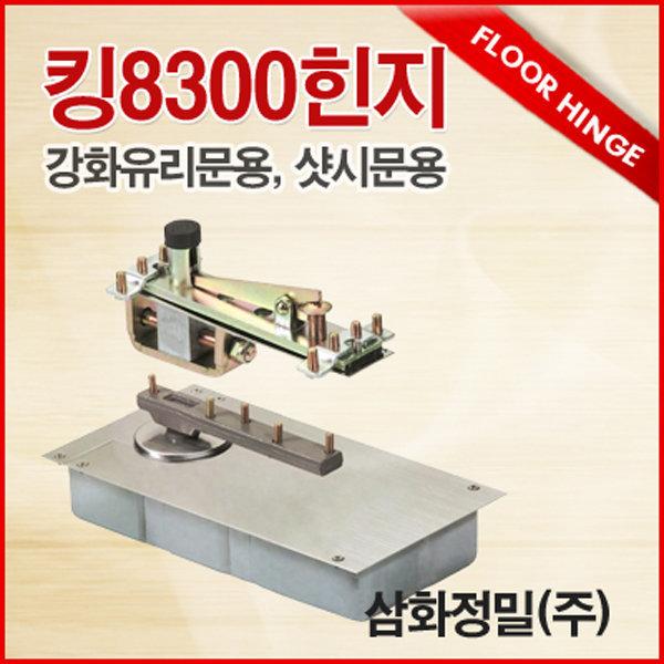 플로어힌지 강화유리힌지6200 8300 힌지 킹8300 kkk 상품이미지