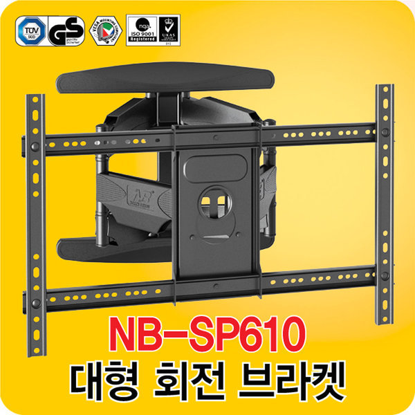 (독일GS안전인증) NB-SP610 TV 벽걸이 브라켓/40~70TV 상품이미지
