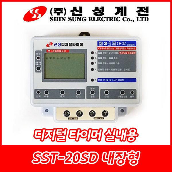 신성계전/SST-20SD/SST-30SD/SST-50SD/디지털타이머 상품이미지