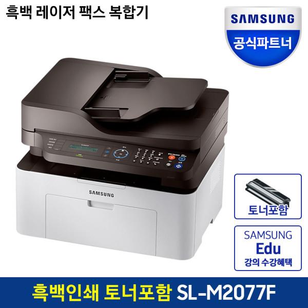 삼성전자 SL-M2077F 흑백레이저복합기 인쇄/복사/스캔/팩스