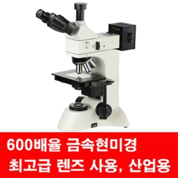 금속현미경/HNM005/600배/최고급형/광학현미경/ 상품이미지