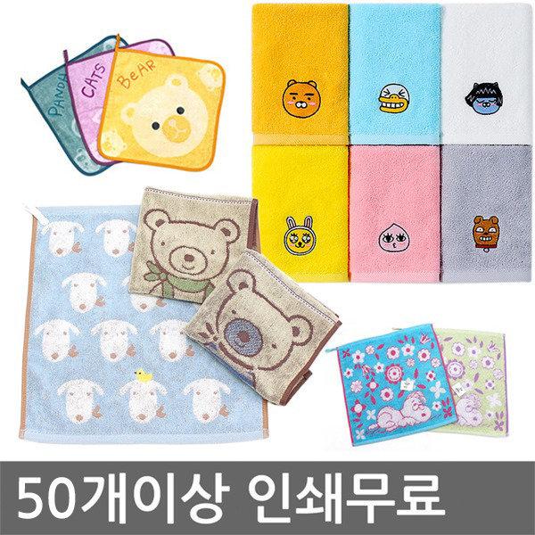 주방타올 모음전/고리타올 송월 어린이집 고리수건 상품이미지
